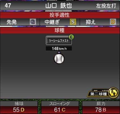 【プロスピA】2020Series1:山口鉄也選手のステータス&評価