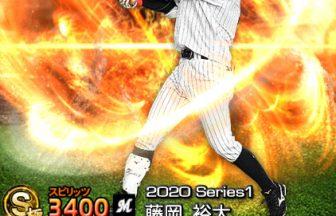 【プロスピA】2020Series1:藤岡裕大選手のステータス&評価