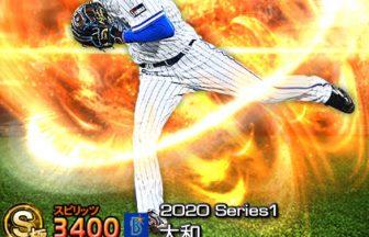 【プロスピA】2020Series1:大和選手のステータス&評価