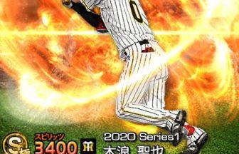 【プロスピA】2020Series1:木浪聖也選手のステータス&評価