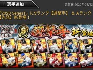 【プロスピA】2020Series1遊撃手