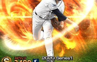 【プロスピA】2020Series1:ニール選手のステータス&評価