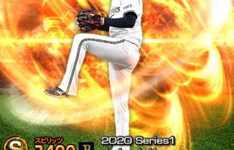 【プロスピA】2020Series1:山本由伸選手のステータス&評価