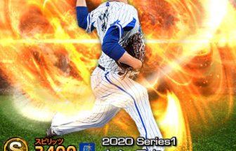 【プロスピA】2020Series1:今永昇太選手のステータス&評価