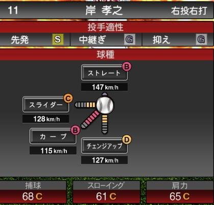 【プロスピA】2020Series1:岸孝之選手のステータス&評価