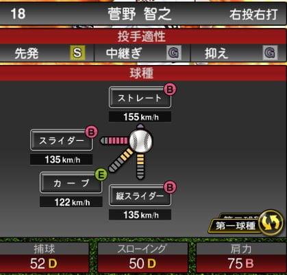 【プロスピA】2020Series1:菅野智之選手のステータス&評価