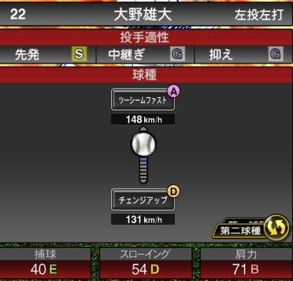 【プロスピA】2020Series1:大野雄大選手のステータス&評価