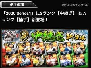 プロスピA5/19中継ぎ投手