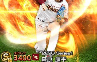 【プロスピA】2020Series1:森原康平選手のステータス&評価