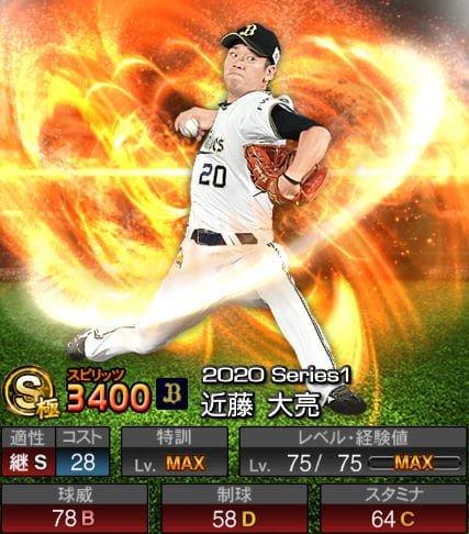 【プロスピA】2020Series1:近藤大亮選手のステータス&評価