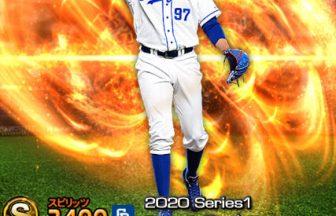 【プロスピA】2020Series1:R・マルティネス選手のステータス&評価
