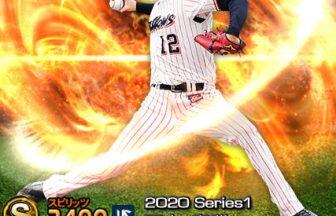 【プロスピA】2020Series1:石山泰稚選手のステータス&評価