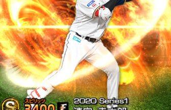 【プロスピA】2020Series1:清宮幸太郎選手のステータス&評価