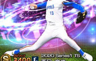 【プロスピA】2020Series1:西口文也選手のステータス&評価