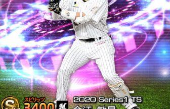 【プロスピA】2020Series1:今江敏晃選手のステータス&評価