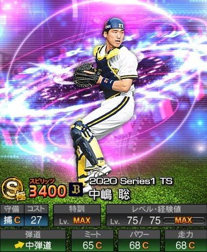 【プロスピA】2020Series1:中嶋聡選手のステータス&評価