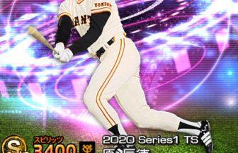 【プロスピA】2020Series1:原辰徳選手のステータス&評価