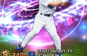 【プロスピA】2020Series1:石井琢朗選手のステータス&評価