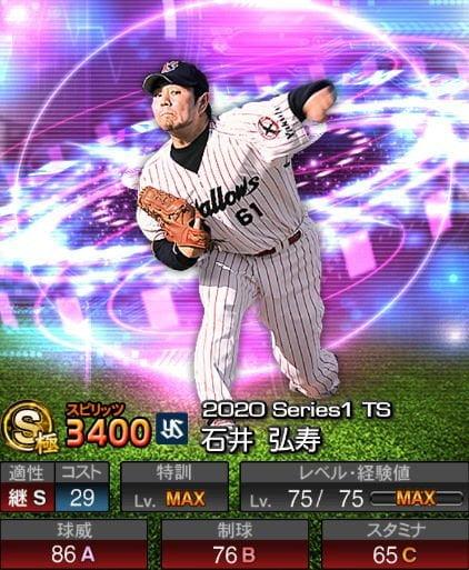 【プロスピA】2020Series1:石井弘寿選手のステータス&評価