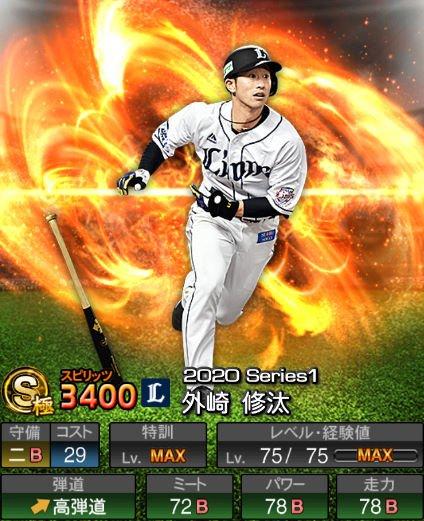 【プロスピA】2020Series1:外崎選手のステータス&評価