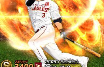 【プロスピA】2020Series1:浅村選手のステータス&評価