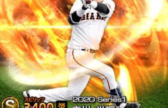 【プロスピA】2020Series1:吉川尚選手のステータス&評価