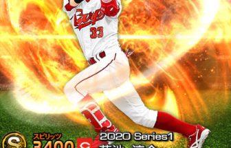 【プロスピA】2020Series1:菊池選手のステータス&評価