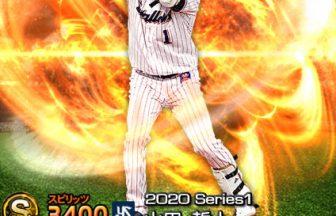 【プロスピA】2020Series1:山田選手のステータス&評価