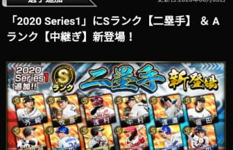 【プロスピA】6.3 二塁手追加:2020Series1