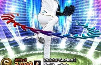 【プロスピA】2020Series1:金子弌大選手のステータス&評価
