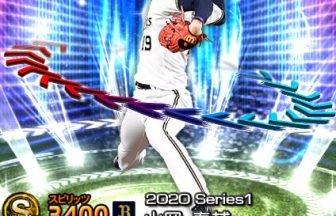 【プロスピA】2020Series1:山岡泰輔選手のステータス&評価