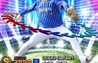 【プロスピA】2020Series1:山崎康晃選手のステータス&評価