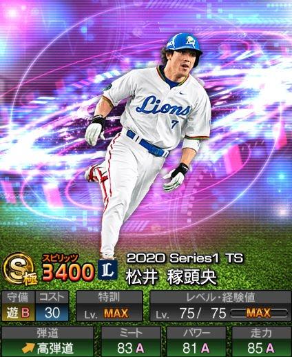 【プロスピA】2020Series1:松井稼頭央選手のステータス&評価