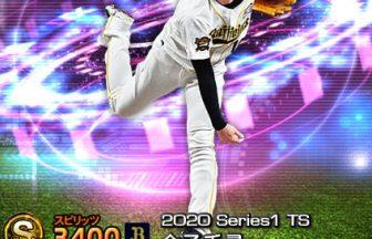 【プロスピA】2020Series1:金子千尋選手のステータス&評価