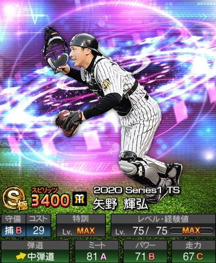 【プロスピA】2020Series1:矢野輝弘選手のステータス&評価