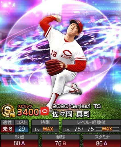 【プロスピA】2020Series1:佐々岡真司選手のステータス&評価