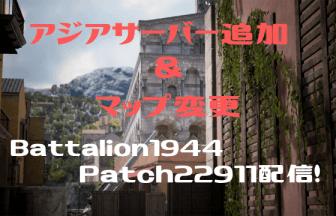 battalion1944-new-patch22911