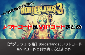 borderlands3-shiftcode-vipcode