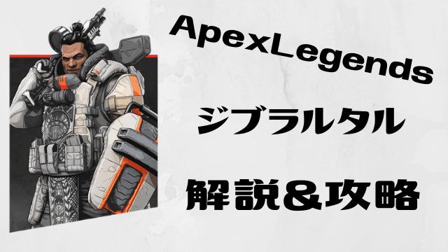 ApexLegendsジブラルタル解説&攻略