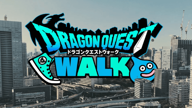 現実世界でモンスターと戦うドラクエGOこと「ドラゴンクエストウォーク」発表!画像1