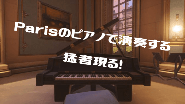 Parisのピアノで演奏する猛者現るサムネ