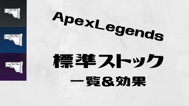 ApexLegends標準ストック一覧&効果