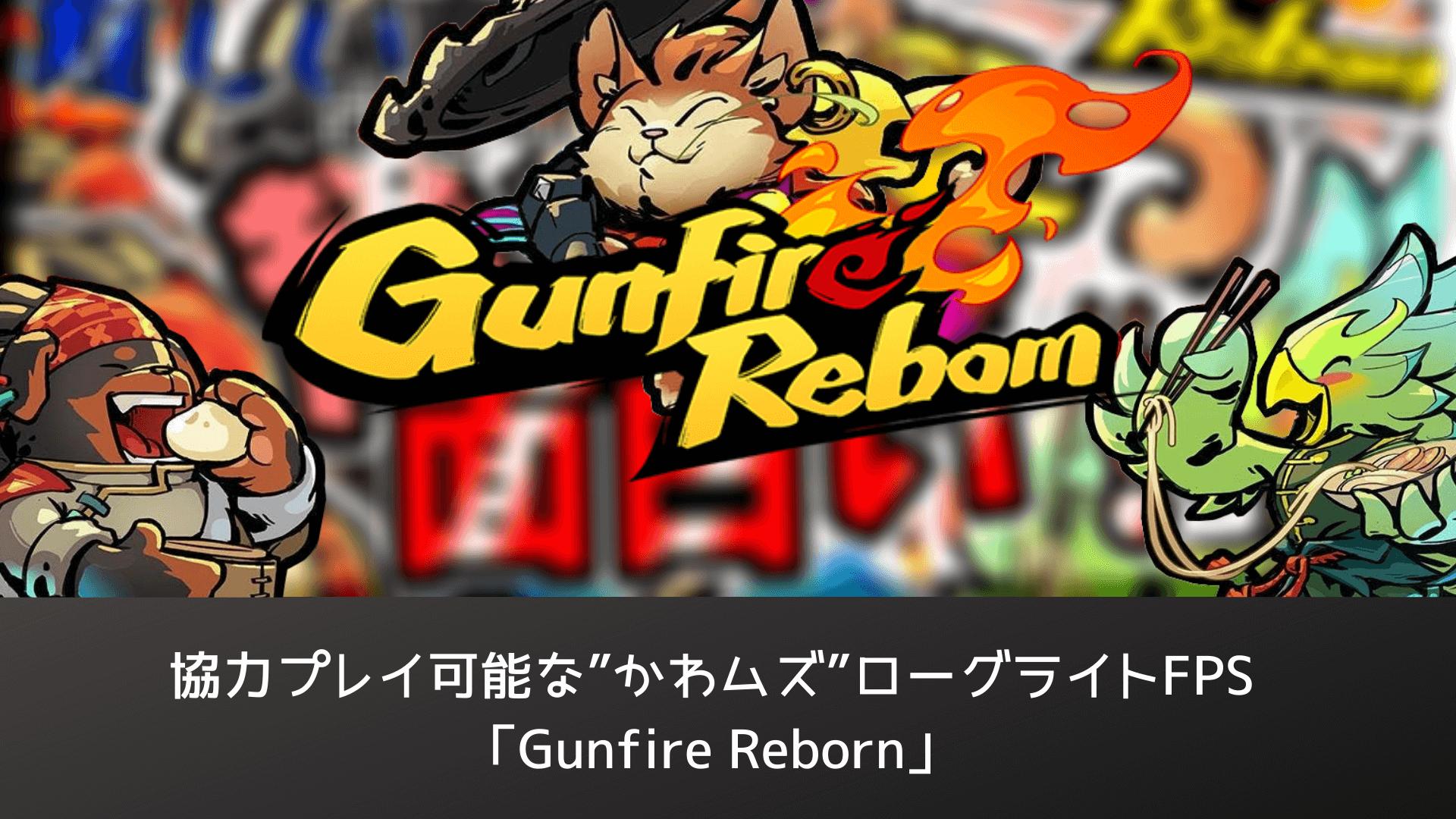 gunfirereborn-samune