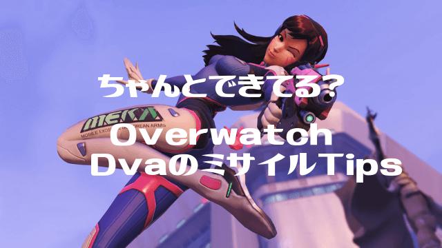 OverwatchDvaミサイルTips