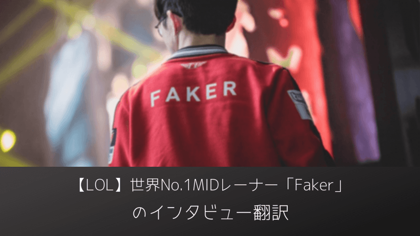 lol-faker-interview