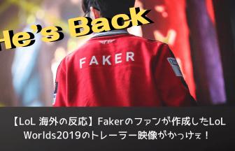 lol-faker-worlds-2019