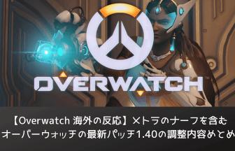 overwatch-patch1.40-rundown