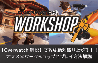 overwatch-workshop-osusume-kaisetu