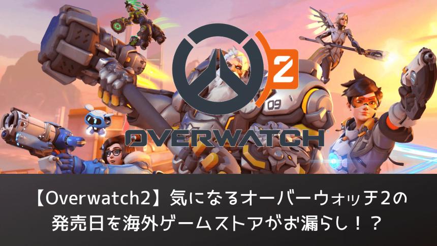 overwatch2-hatubaibi-leak