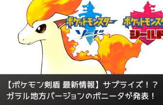 pokemon-garal-ponyta
